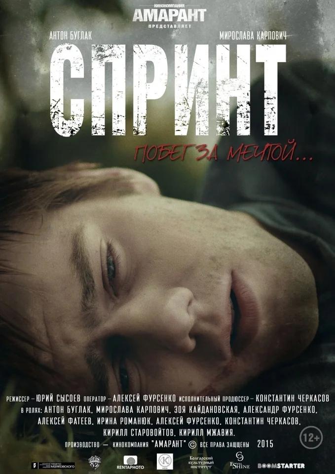 Короткометражный фильм «Cпpинт» (2015) HD