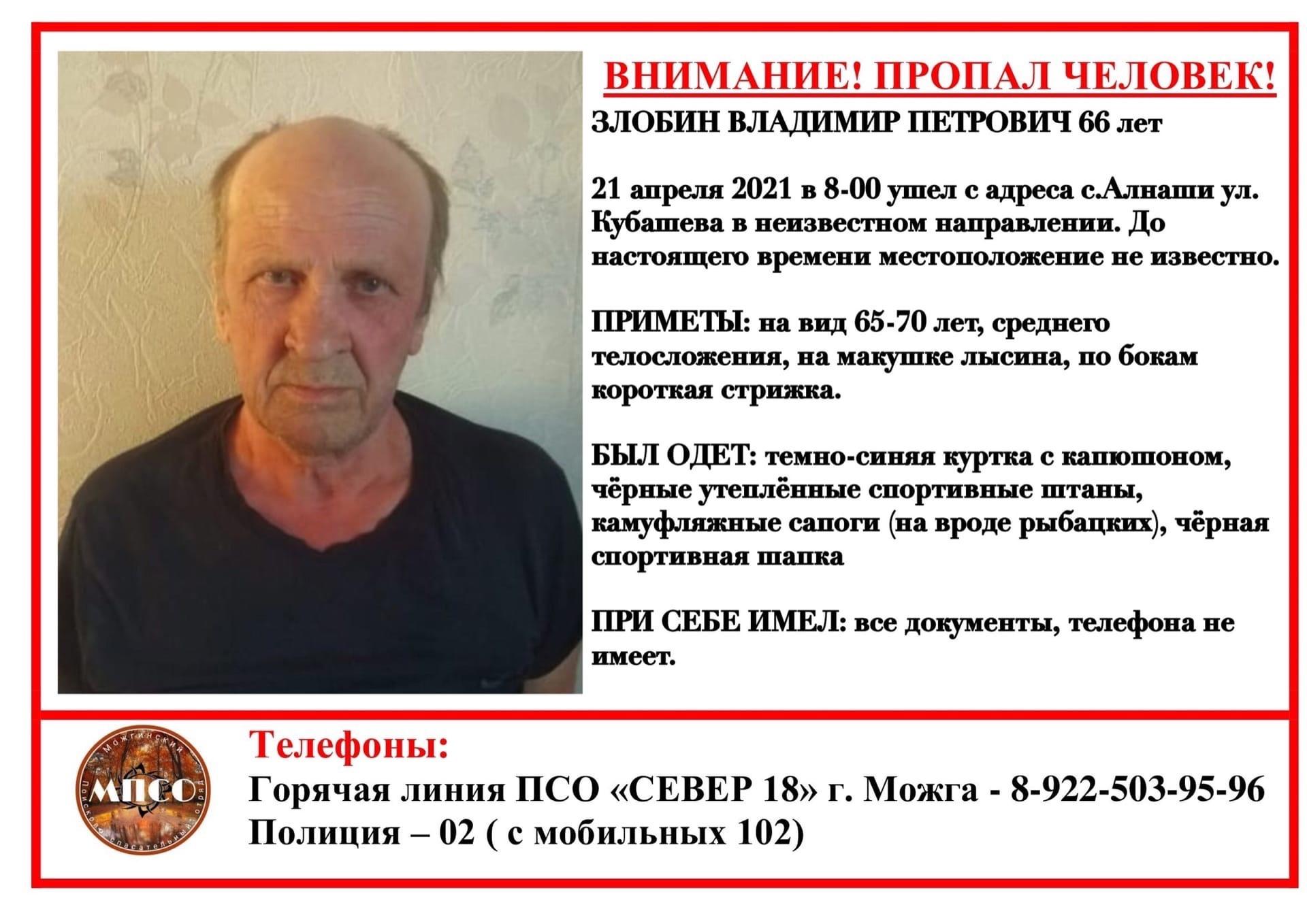 Внимание, пропал человек!Злобин Владимир Петрович, 66 лет.