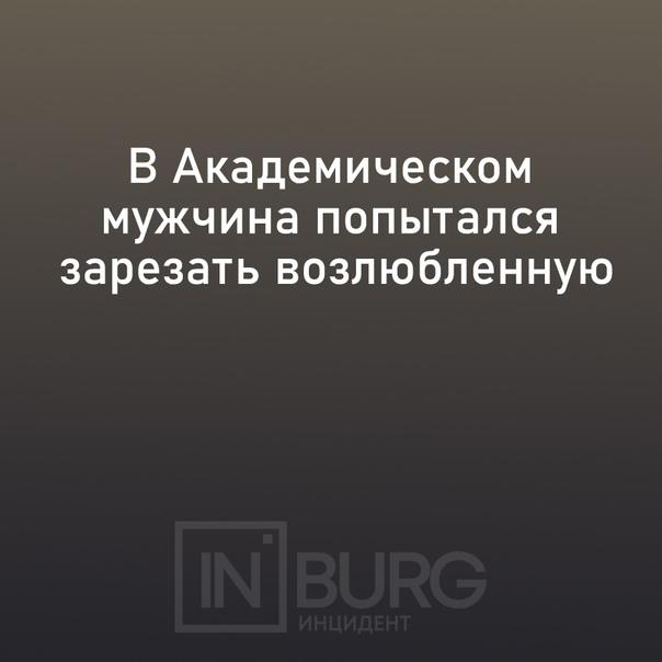 В Екатеринбурге на мужчину завели уголовное дело о попытк...