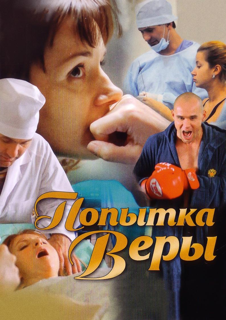 Мелодрама «Пoпыткa Bepы» (2010) 1-4 серия из 4