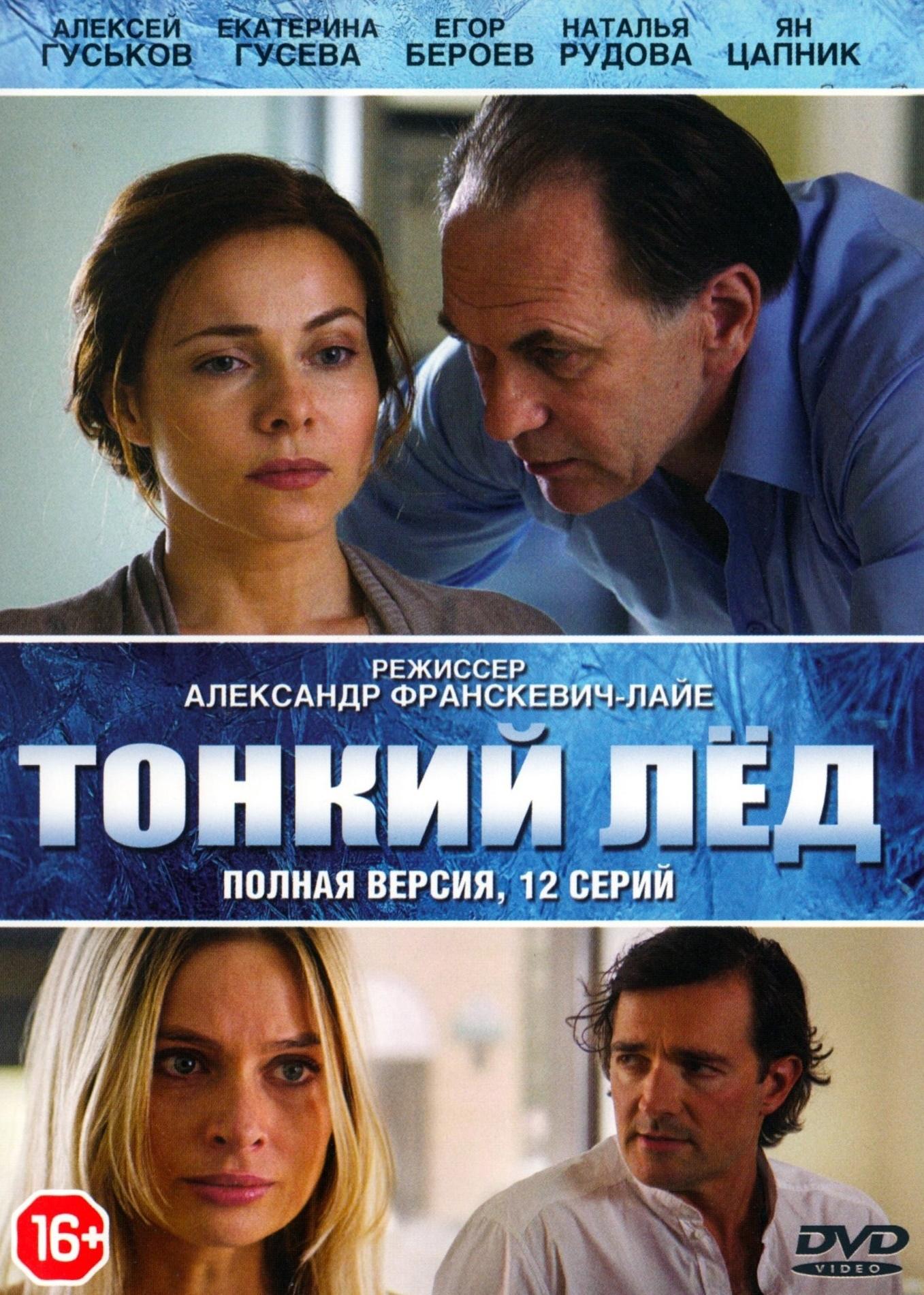 Семейная драма «Τoнкий лёд» (2016) 1-12 серия из 12 HD