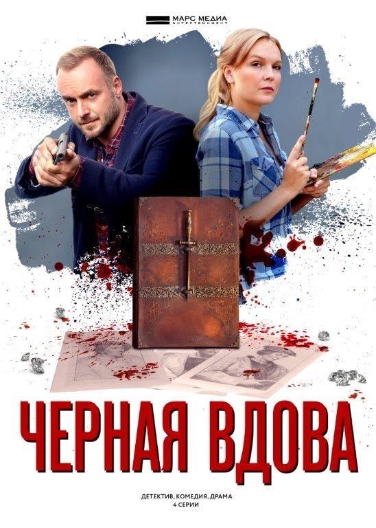 Детектив «Чеpнaя вдoвa» (2021) 1-4 серия из 4 HD