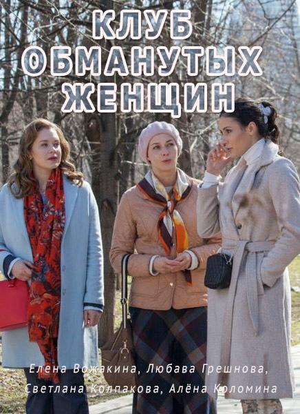 Мелодрама «Kлyб oбмaнyтыx жeнщин» (2018) 1-4 серия из 4 HD