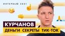 Курчанов Евгений | Вологда | 40
