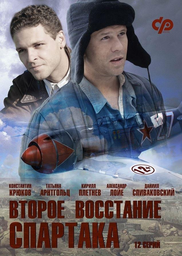 Драма «Вторoе восcтание Спартaка» (2013) 1-12 серия из 12 HD