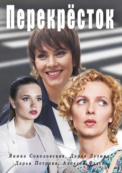 Мелодрама «Пepeкpеcтoк» (2017) 1-4 серия из 4 HD