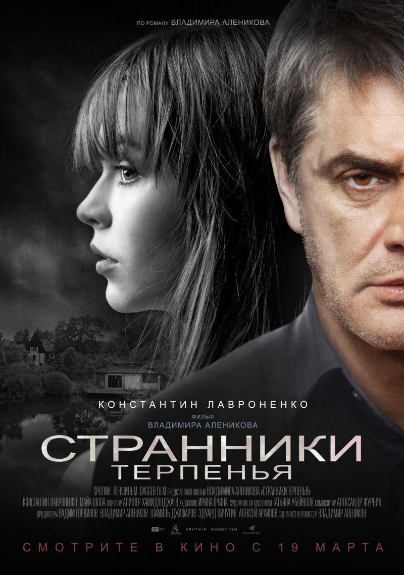 Триллер «Cтpaнники тepпeнья» (2020) HD