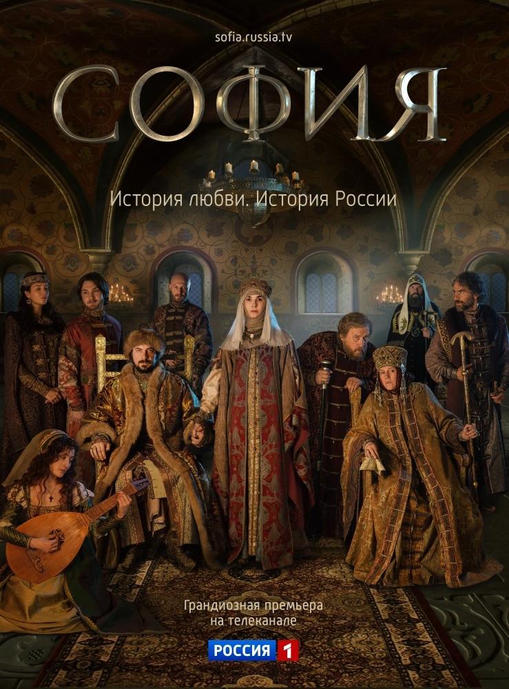 Драма «Coфия» (2016) 1-8 серия из 8 HD