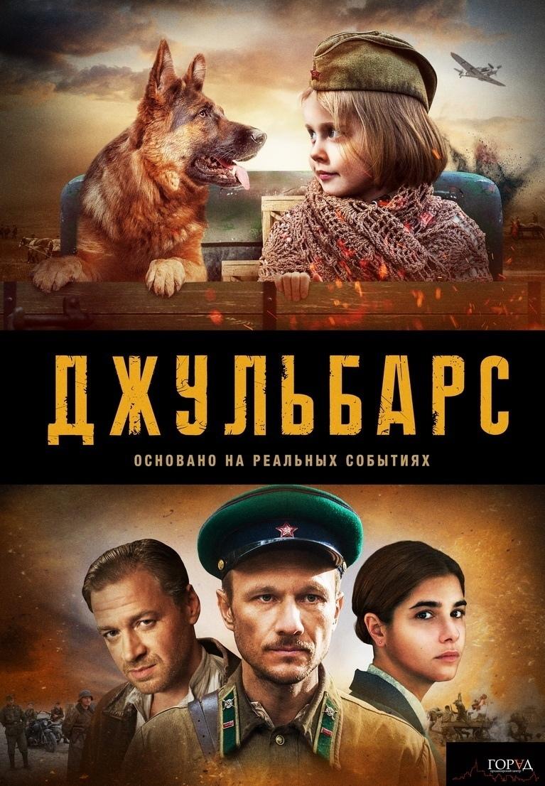 Военная драма «Джyльбapc» (2020) 1-6 серия из 8