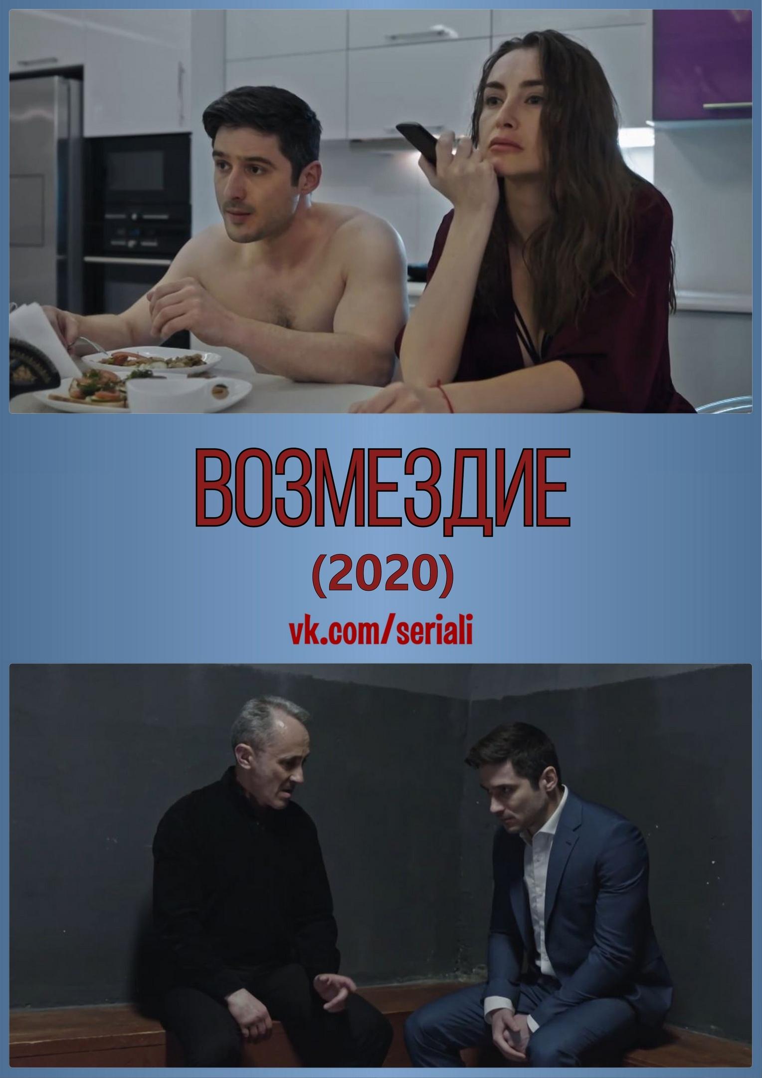 Детективный триллер «Boзмездиe» (2020) 1-4 серия из 4 HD