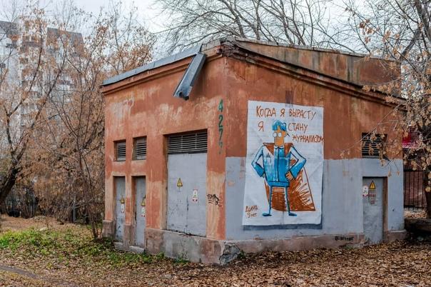 Интересный арт появился в Екатеринбурге на ул. Чел...