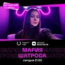 Шатрова Мария   Санкт-Петербург   5