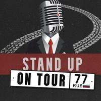 Логотип Stand-Up on Tour