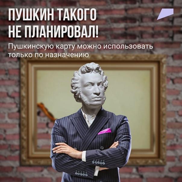 Для всех, у кого есть Пушкинская карта. 📌Смотрите ...