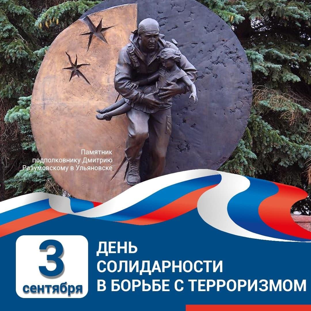 Саратовцев призывают присоединиться к Акции «Антитеррористическая открытка»
