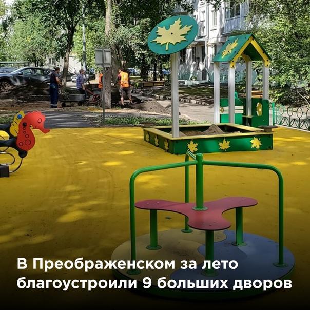 🌳 В Преображенском комплексно благоустроили девять...
