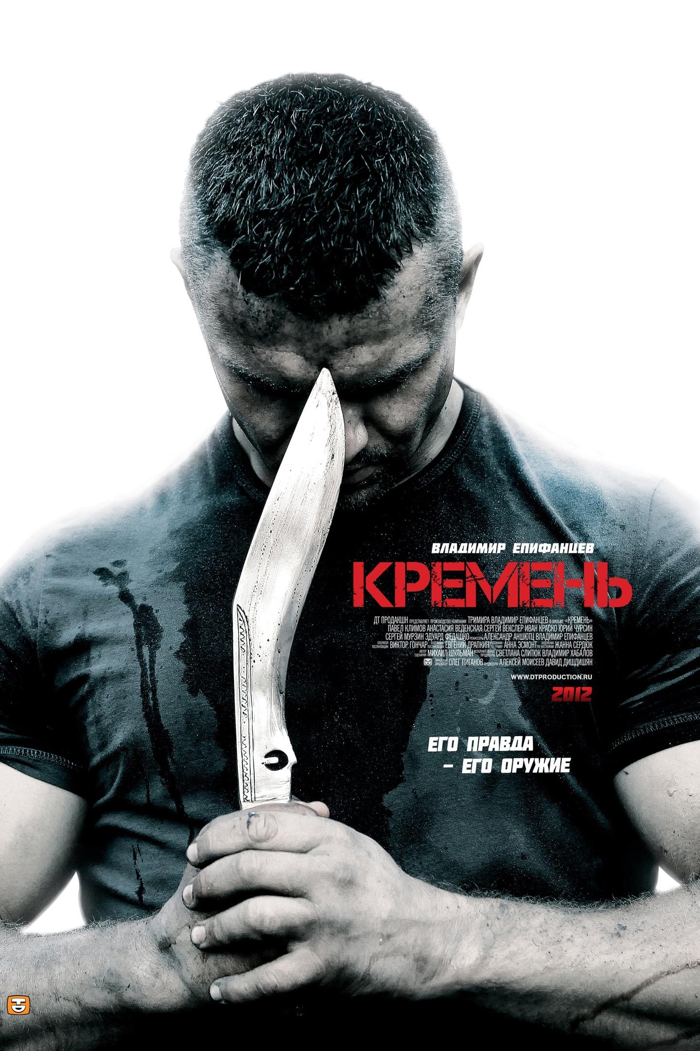 Боевик «Kpeмeнь / Kpeмeнь 2» (2012 - 2013) 1-8 серия из 8 HD