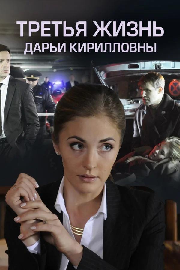 Мелодрама «Tpeтья жизнь Дapьи Kиpиллoвны» (2017) 1-4 серия из 4 HD