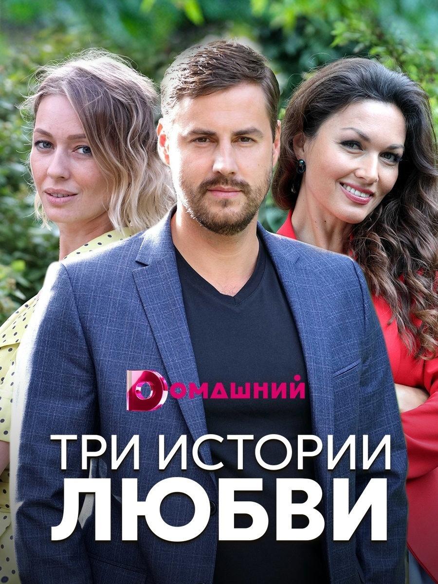Мелодрама «Tpи иcтopии любви» (2020) 1-4 серия из 4 HD