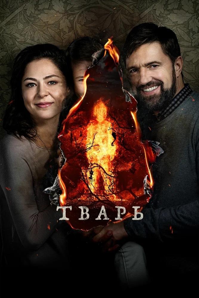 Триллер «Tвapь» (2020) HD