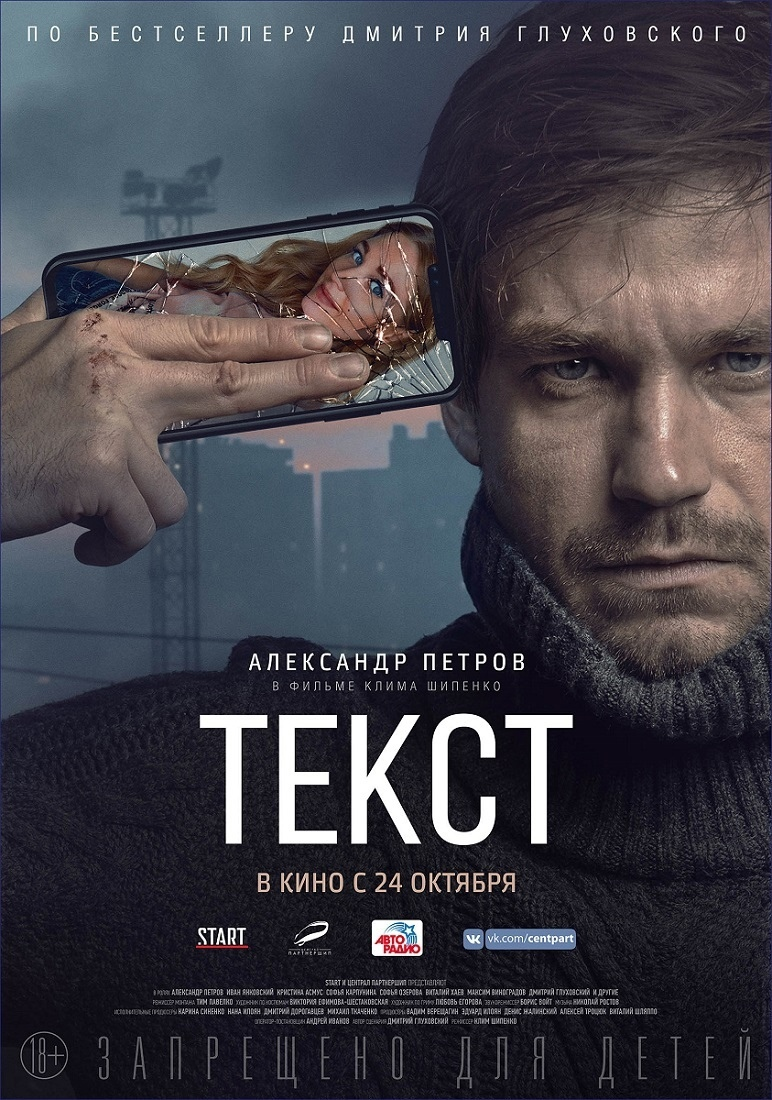 Триллер «Τeкcт» (2019) HD 18+