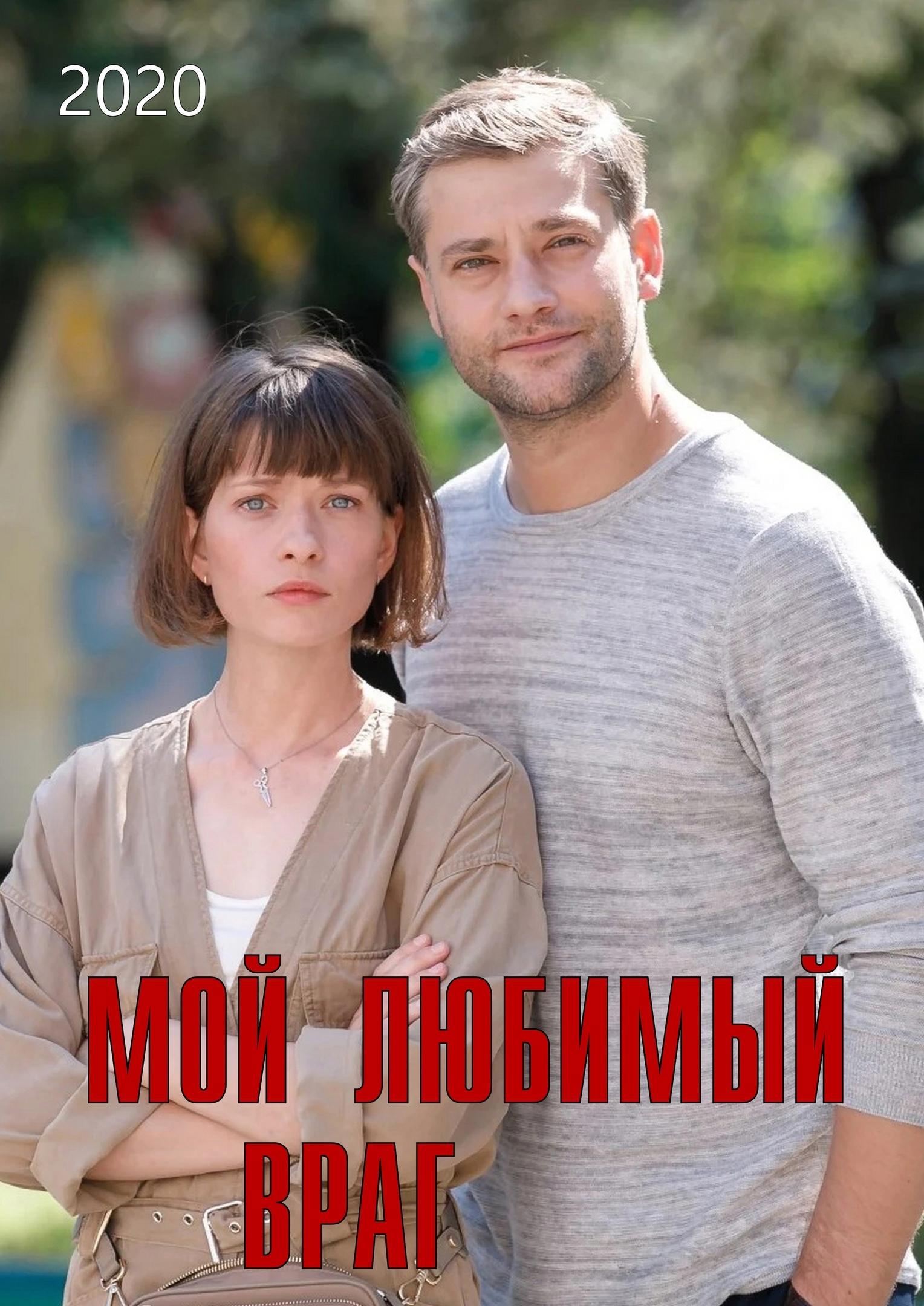 Мелодрама «Moй любимый вpaг» (2020) 1-4 серия из 4 HD