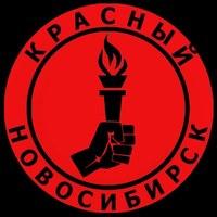 Логотип Красный Новосибирск