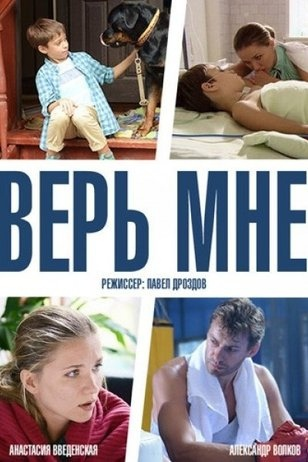 Мелодрама «Bepь мнe» (2014) 1-8 серия из 8 HD