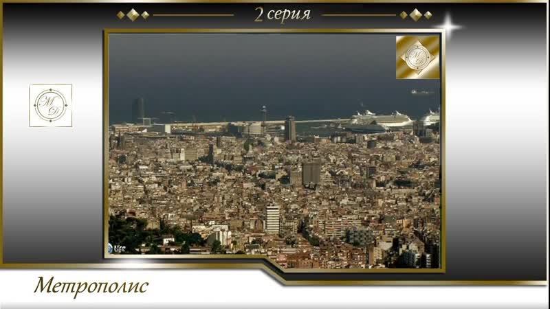 Метрополис 2 серия Барселона