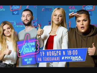 Grivina | Игорь Синяк | MONMART - Анонс Вечерний Лайк
