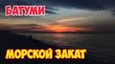 Грузия 2021 Красивый Закат Солнца в Батуми Залипательное видео для релакса Шум волн, Звуки моря
