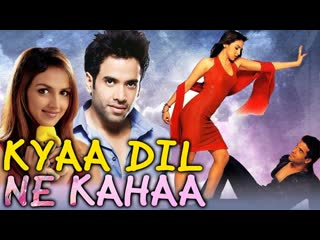 Что подсказало сердце / Kyaa Dil Ne Kahaa (2002)- Раджеш Кханна, Радж Баббар и Эша Деол