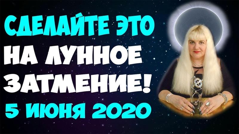 Не пропустите ☀️ ЛУННОЕ ЗАТМЕНИЕ ПОЛНОЛУНИЕ 5 июня 2020 ☀️ Ритуалы на Лунное Затмение