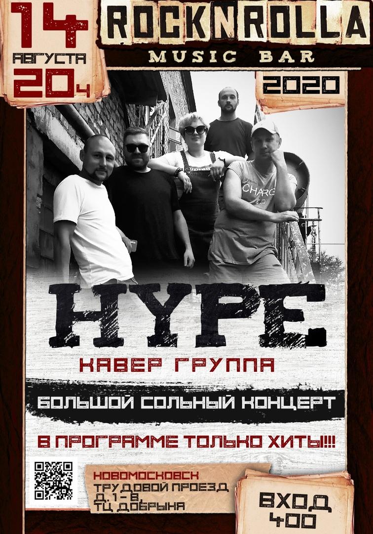 """Афиша Тула HYPE - Большой кавер-вечер в """"ROCK 'N' ROLLA"""""""