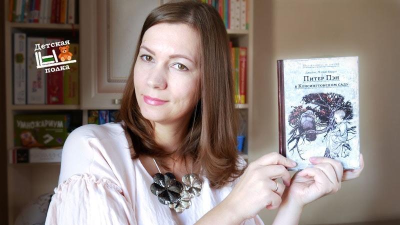 Дж Барри Питер Пэн и Венди Выбираем из 10 книг Детская книжная полка