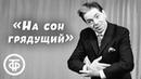 На сон грядущий. Ленинградский театр миниатюр под руководством Аркадия Райкина 1960