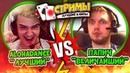 Покерные стримы AlohaDance vs Папич. Лучший против Величайшего.