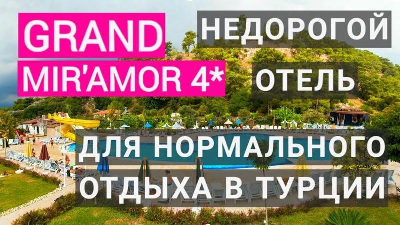 Grand Miramor 4* 3* недорогой отель для отдыха в Турции 2020 Обзор отеля Гранд Мирамор в Турции