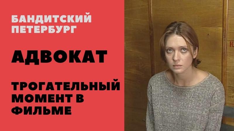 Бандитский Петербург Самый Трогательный Фрагмент фильма Слезы накатываются сами