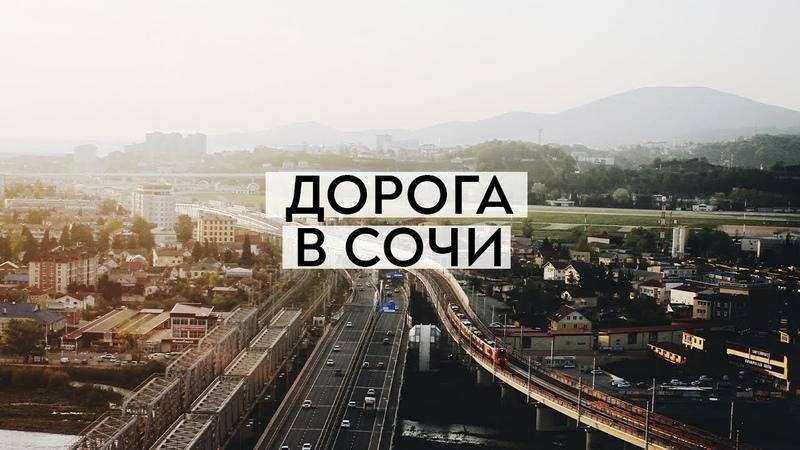 Дорога в Сочи 🍂 Осенний отпуск 2020