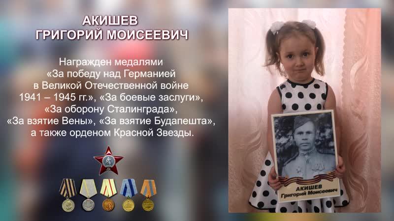 Акишев Григорий Моисеевич
