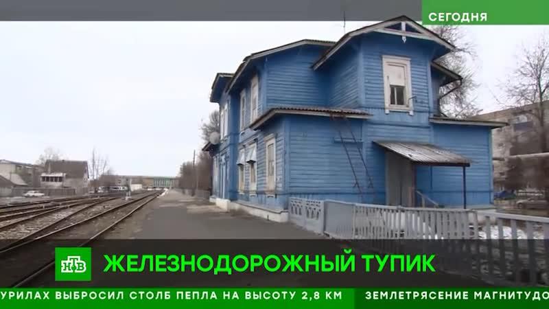 Работники железной дороги в Урюпинске живут в старом здании вокзала