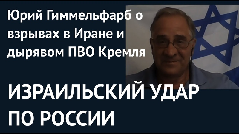 ИЗРАИЛЬСКИЙ УДАР ПО РОССИИ Юрий Гиммельфарб о взрывах в Иране и дырявом ПВО Кремля