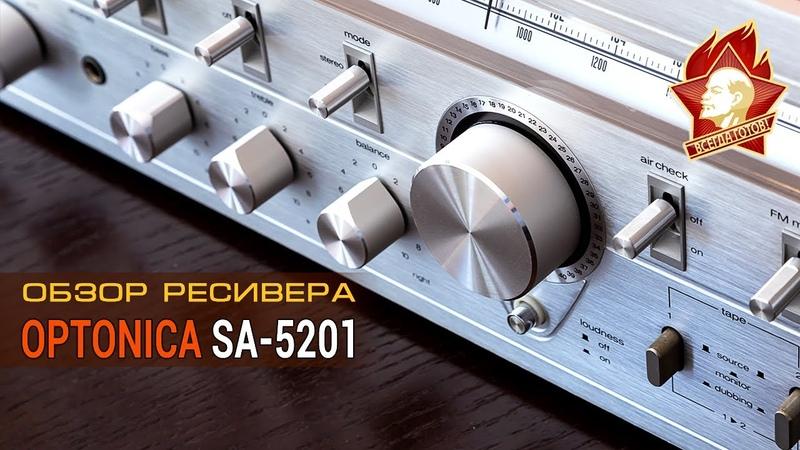 Ресивер Optonica SA 5201 легкое недоумение