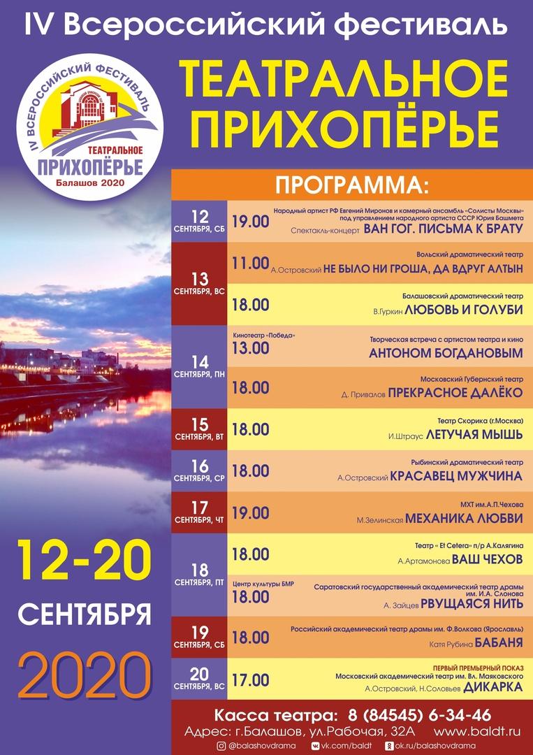 В Балашове пройдёт Всероссийский фестиваль «Театральное Прихопёрье»