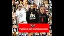 Русские рэп масоны иллюминаты Тимати,Гуф,Маста Эйси ШОК versus Птаха разоблачил Гуфа