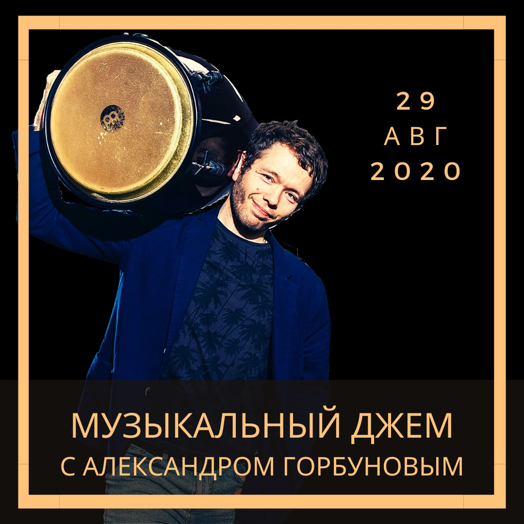 Афиша Краснодар Музыкальный джем с Сашей Горбуновым