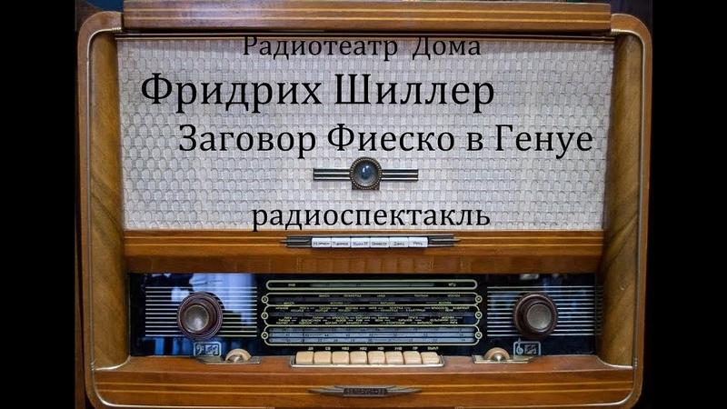 Заговор Фиеско в Генуе Фридрих Шиллер Радиоспектакль 1980год