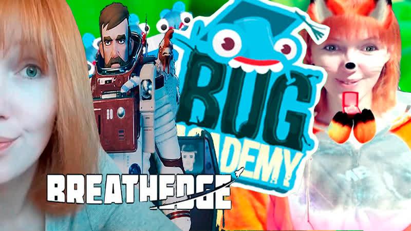 Шальная компания Bug Academy 1 и Выживалочка в космосе Breathedge 12