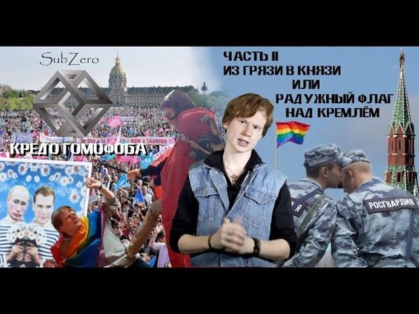 Sub Zero 4 выпуск КРЕДО ГОМОФОБА Часть II Из грязи в князи или радужный флаг над Кремлём